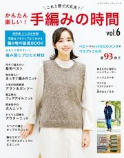 かんたん楽しい!手編みの時間vol.6