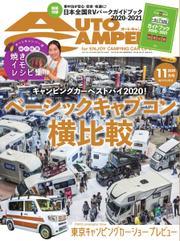 AutoCamper(オートキャンパー) (2020年11月号)