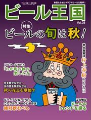 ワイン王国別冊 ビール王国 (Vol.28)