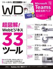 Web Designing(ウェブデザイニング) (2020年12月号)