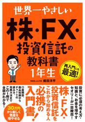 世界一やさしい 株・FX・投資信託の教科書 1年生
