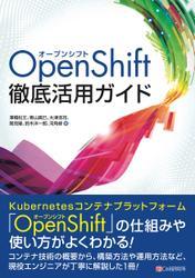 OpenShift徹底活用ガイド