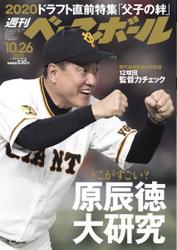 週刊ベースボール (2020年10/26号)