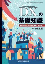 DXの基礎知識 具体的なデジタル変革事例と方法論