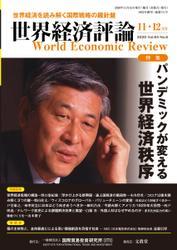 世界経済評論 (2020年11/12月)