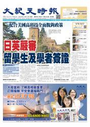 大紀元時報 中国語版 (10/14号)