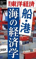 船・港 海の経済学―週刊東洋経済eビジネス新書No.344