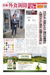 日本外食新聞 (2020/10/15号)