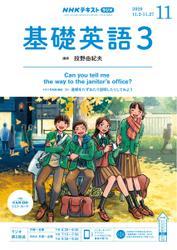 NHKラジオ 基礎英語3 (2020年11月号)