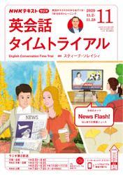 NHKラジオ 英会話タイムトライアル (2020年11月号)