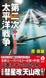 第二次太平洋戦争【1】誕生! 夜襲機動部隊