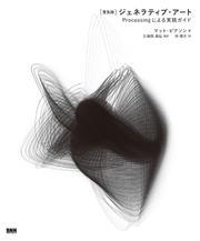 [普及版]ジェネラティブ・アート Processingによる実践ガイド