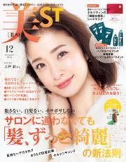 美ST(美スト) (2020年12月号)