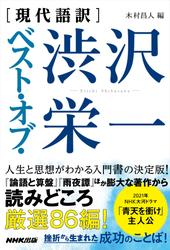 [現代語訳]ベスト・オブ・渋沢栄一