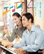 連続テレビ小説 エール Part2