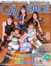 GALS PARADISE (2020 スペシャル)