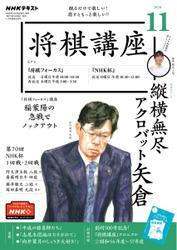 NHK 将棋講座 (2020年11月号)