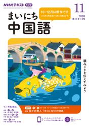 NHKラジオ まいにち中国語 (2020年11月号)