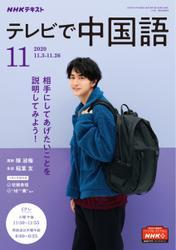 NHKテレビ テレビで中国語 (2020年11月号)