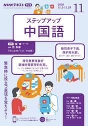 NHKラジオ ステップアップ中国語 (2020年11月号)
