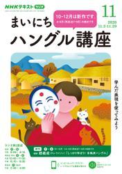NHKラジオ まいにちハングル講座 (2020年11月号)
