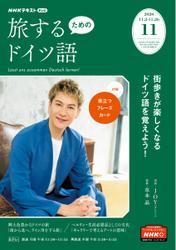 NHKテレビ 旅するためのドイツ語 (2020年11月号)