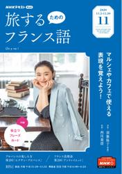 NHKテレビ 旅するためのフランス語 (2020年11月号)