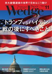 WEDGE(ウェッジ) (2020年11月号)