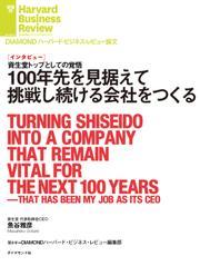 100年先を見据えて挑戦し続ける会社をつくる(インタビュー)