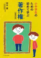 小中学生のための初めて学ぶ著作権 新装改訂版