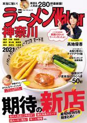 ラーメンWalker神奈川2021