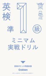 英検準1級 ミニマム実戦ドリル