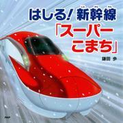 はしる!新幹線「スーパーこまち」
