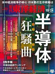 週刊東洋経済 (2020年10/24号)