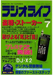 ラジオライフ2000年7月号