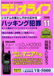 ラジオライフ2000年11月号
