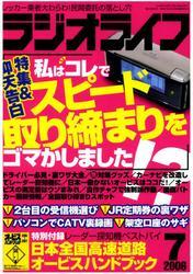 ラジオライフ2006年7月号