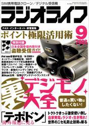 ラジオライフ2006年9月号