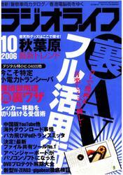 ラジオライフ2006年10月号