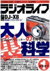 ラジオライフ2007年1月号