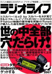 ラジオライフ2007年4月号