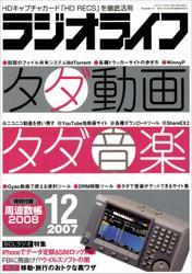 ラジオライフ2007年12月号