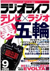 ラジオライフ2008年9月号