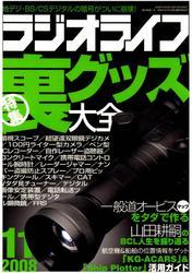 ラジオライフ2008年11月号