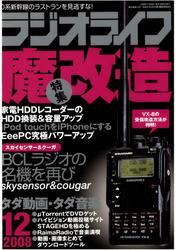 ラジオライフ2008年12月号