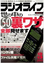 ラジオライフ2009年3月号