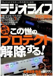 ラジオライフ2009年9月号
