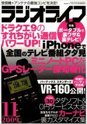 ラジオライフ2009年11月号