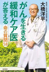 がんを生きる緩和ケア医が答える命の質問58