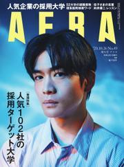 AERA(アエラ) (10/26号)